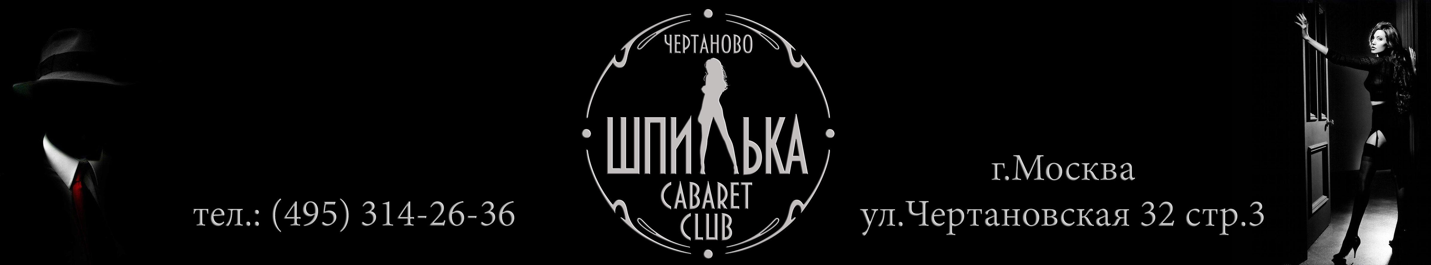 Стриптиз клуб Шпилька