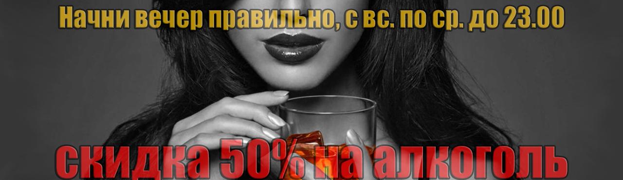 чертаново 50 alko