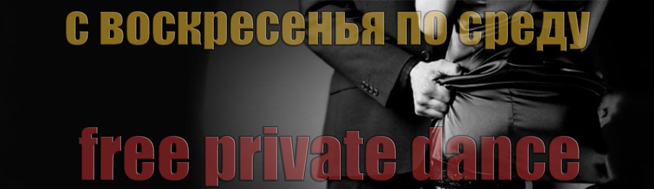 чертаново hot offer free private dance